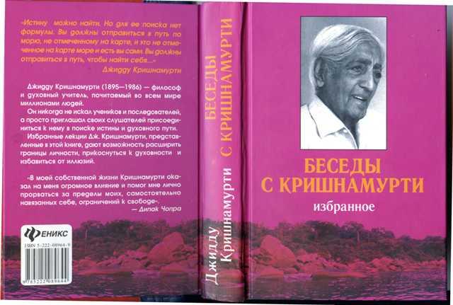 Кришнамурти зеркало отношений читать